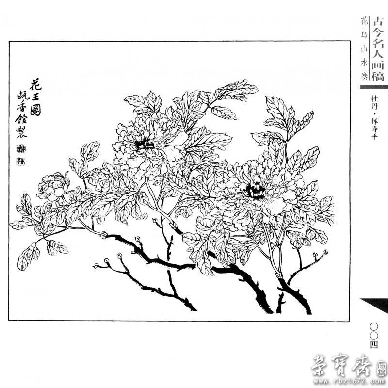 花鸟山水卷.(宋)恽寿平.王翚.王原祁等绘