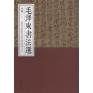 毛澤東書法選.甲編 一.中央檔案館編