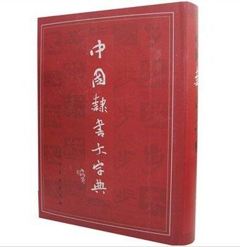 中国隶书大字典