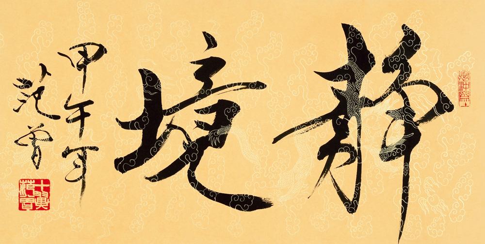 【中国当代十大著名书法家及作品欣赏】图片