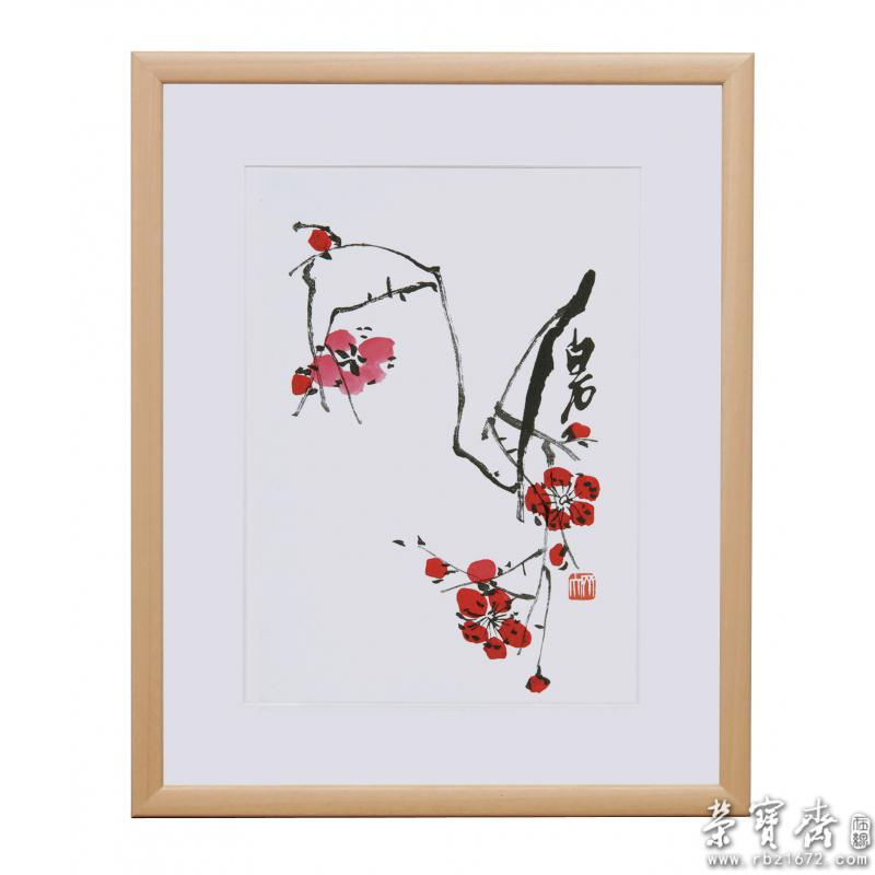 齐白石画集梅花 (含画框,卡纸,装裱)