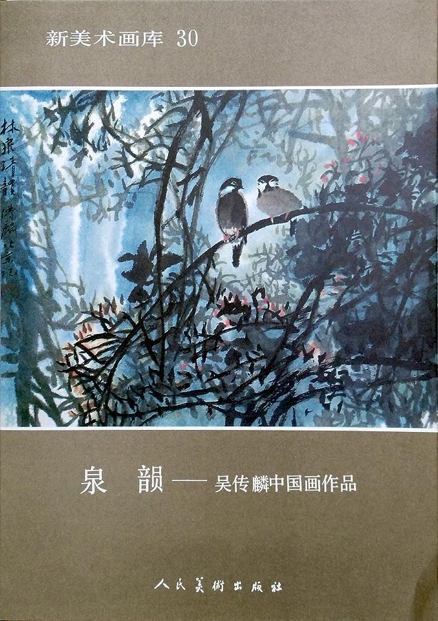 新美术画库30 泉韵——吴传麟中国画作品