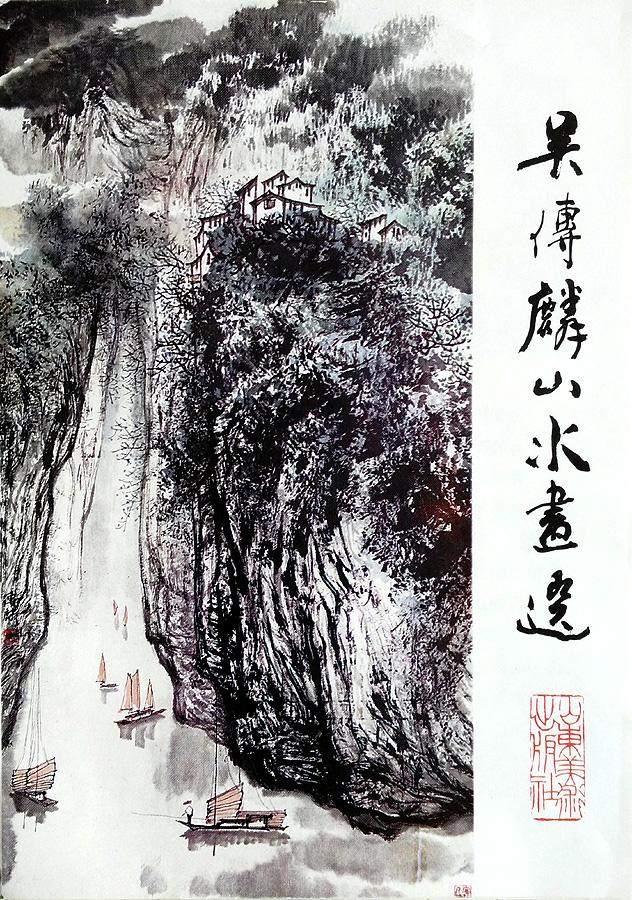 吴传麟山水画选