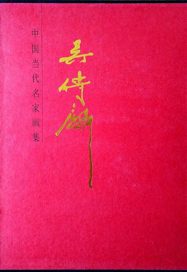 中国当代名家画集•吴传麟