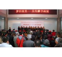 淄博市博物館吳傳麟書畫展開幕式
