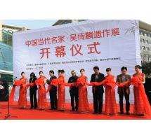 重慶中國三峽博物館中國當代名家吳傳麟遺作展開幕式