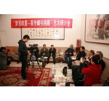 吳傳麟藝術研討會(淄博站)