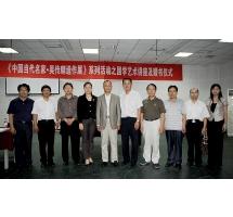 吳傳麟遺作展在山東大學舉辦國學講座