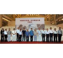 山東博物館中國當代名家吳傳麟遺作展開幕式