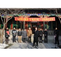 2013濟南萬竹園吳傳麟書畫展開幕式