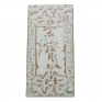 榮寶齋 特種凈皮四尺書畫專用宣紙