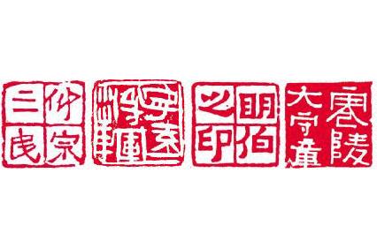设计 矢量 矢量图 书法 书法作品 素材 426_281
