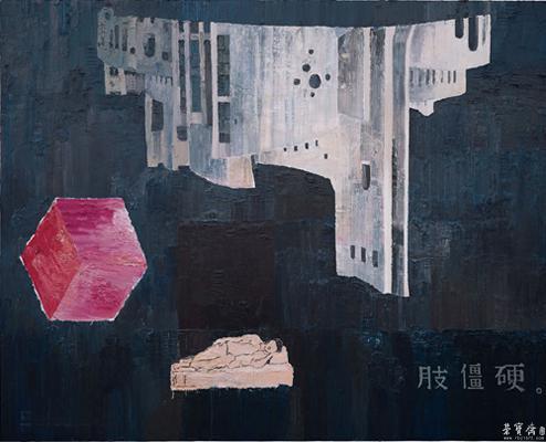 仇晓飞 《肢僵硬》 布面油画 2010