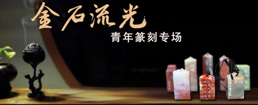 金石流光丨青年篆刻专场
