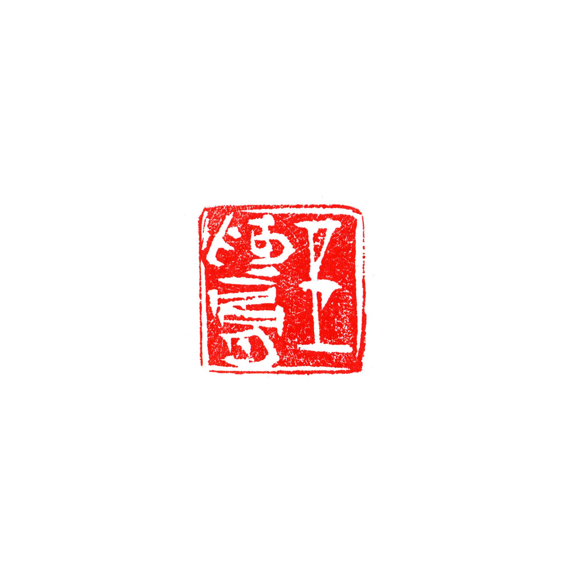 王建国篆刻《玉为骨》