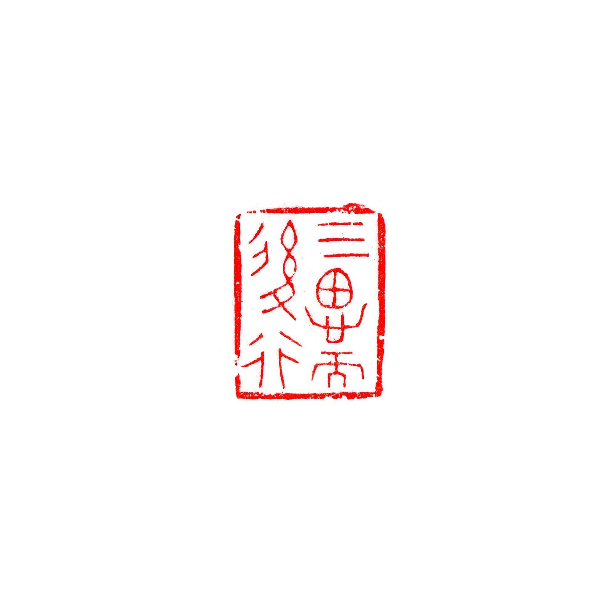 谢吉昌篆刻《三思而后行》