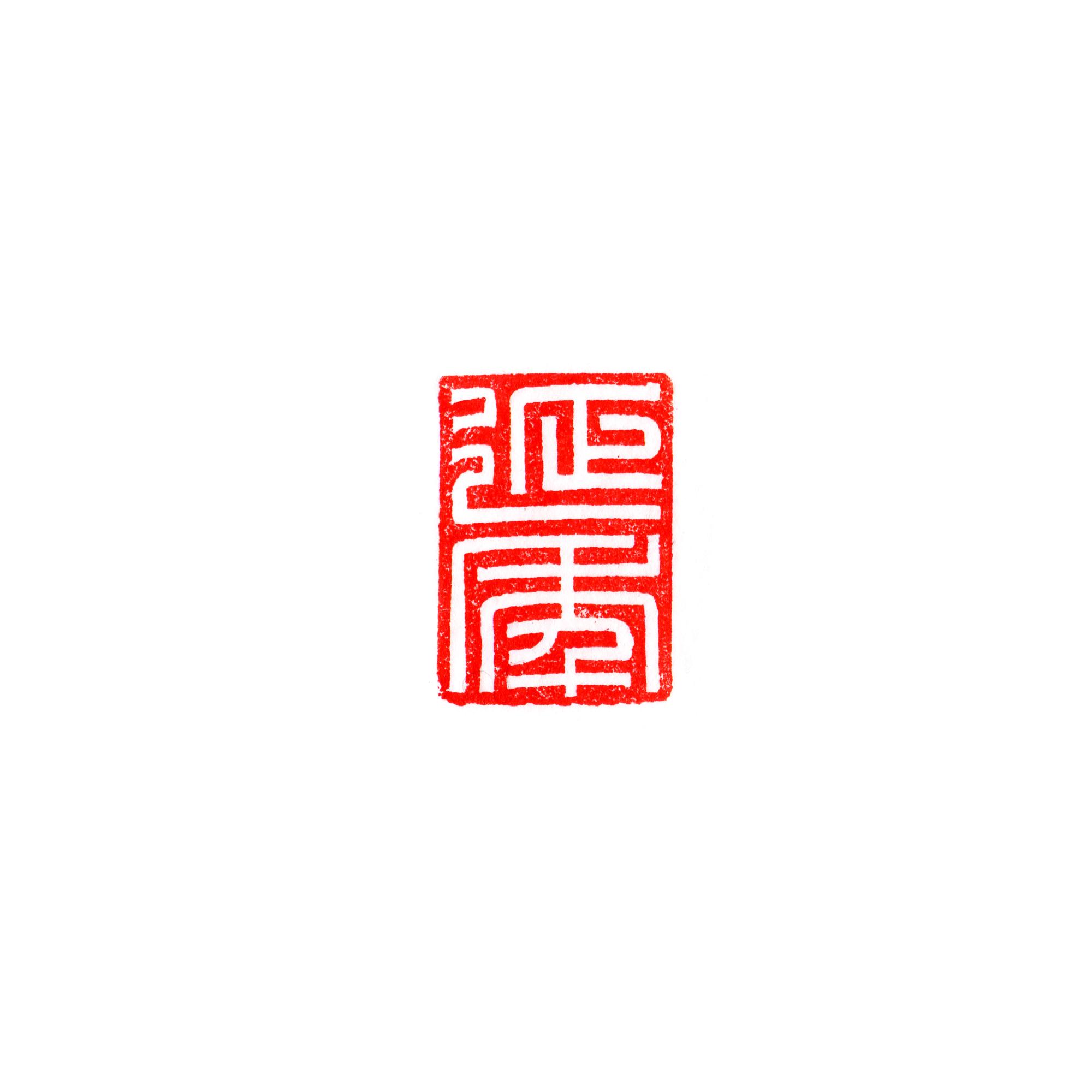杨小刚篆刻《延年》