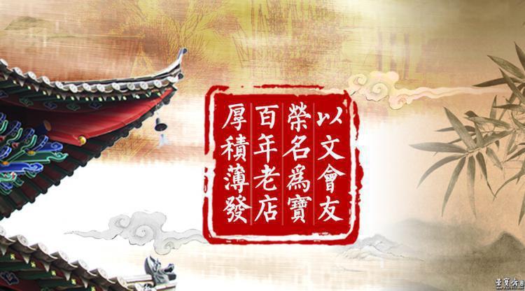 荣宝斋电商上线一周年:百年老字号踏上艺术品电商新征程