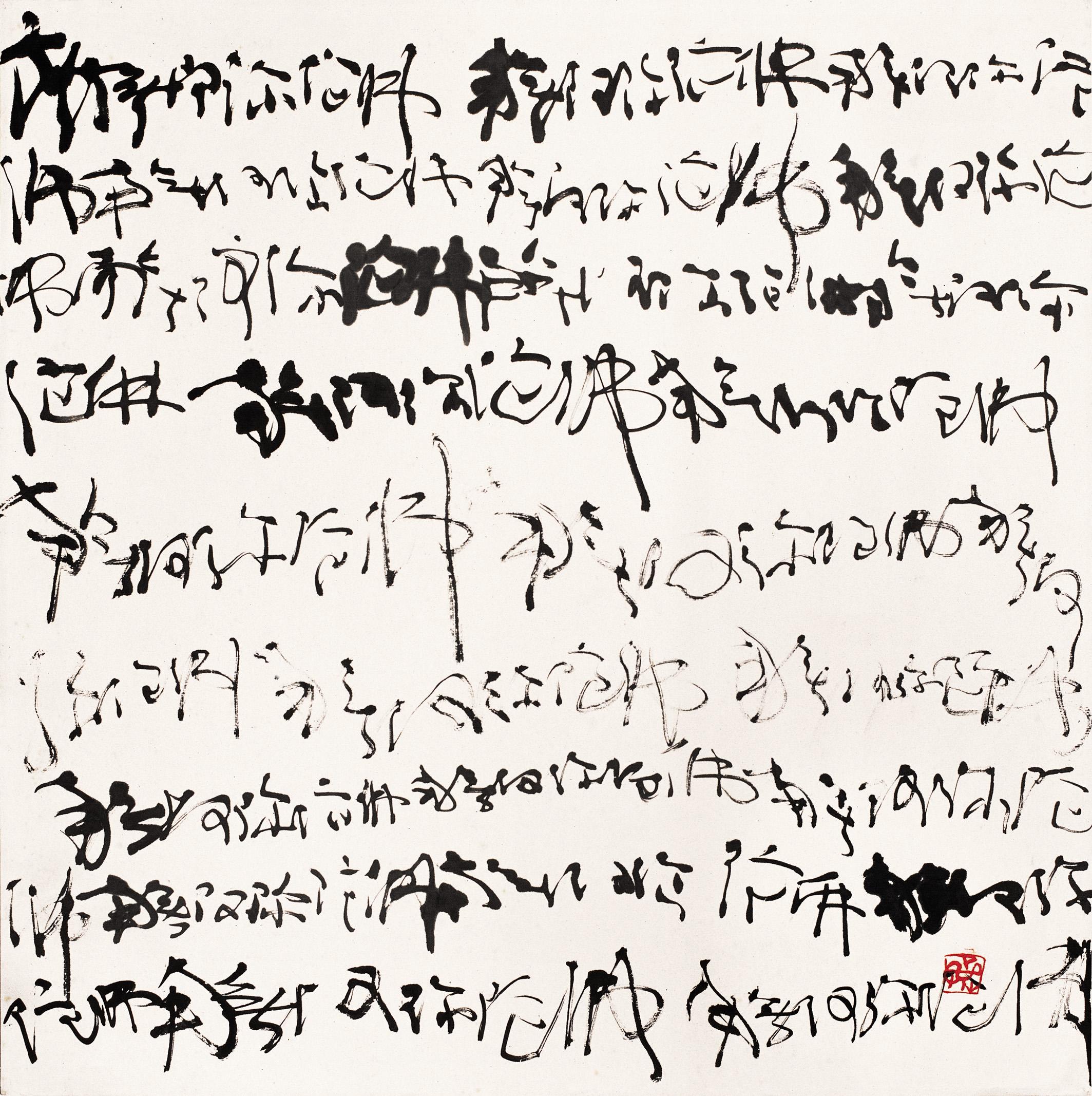 南无阿弥陀佛 邱振中 1988年 纸本水墨 68×68cm