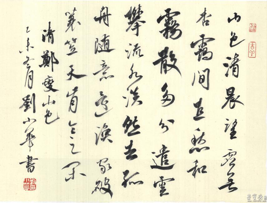 刘小华简历_刘小华官方网站
