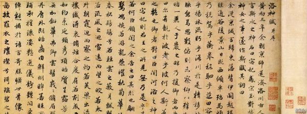 元代 赵孟頫 行书《洛神赋》卷 天津博物馆藏图片