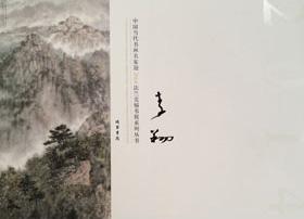 中國當代書畫名家迎2014法蘭克福書展系列叢書—李翔