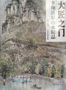 大匠之門·第4輯—李翔淡彩山水精品