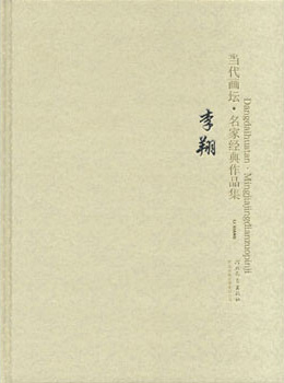 當代畫壇·名家經典作品集.第1輯.李翔