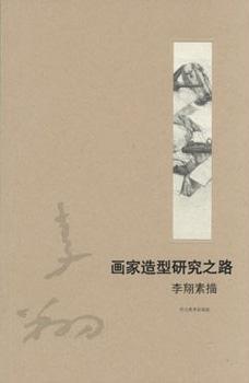 畫家造型研究之路:李翔素描