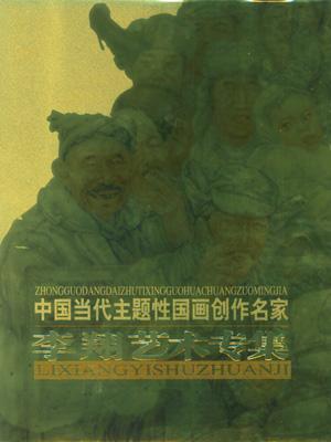中國當代主題性國畫創作名家—李翔藝術專集