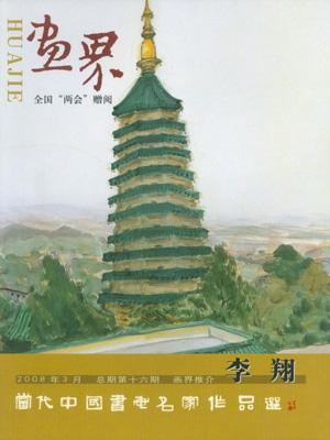 當代中國書畫名家作品選:李翔(畫界—全國兩會贈閱)