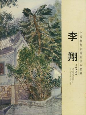 中國藝術家國畫作品鑒藏---李翔