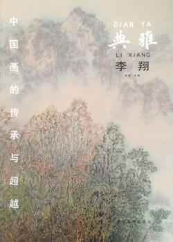 中国画的传承与超越---典雅·李翔