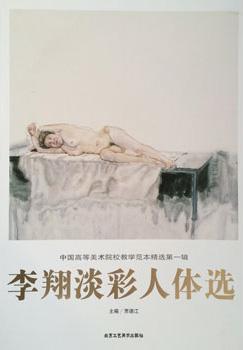 中国高等美术院校教学范本精选·第一辑---李翔淡彩人体选