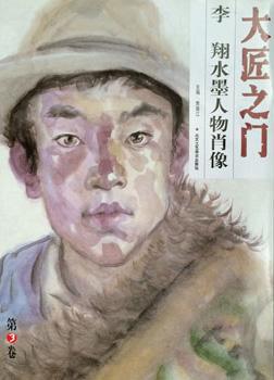 大匠之門·第3輯---李翔水墨人物肖像