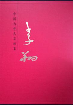 中國當代名家畫集·李翔