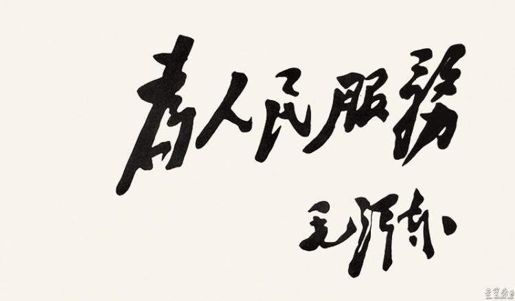 不浪漫罪名木吉他谱c调-毛泽东勤学苦读,手不释卷,终其一生,孜孜以求,虽学者不能过之.