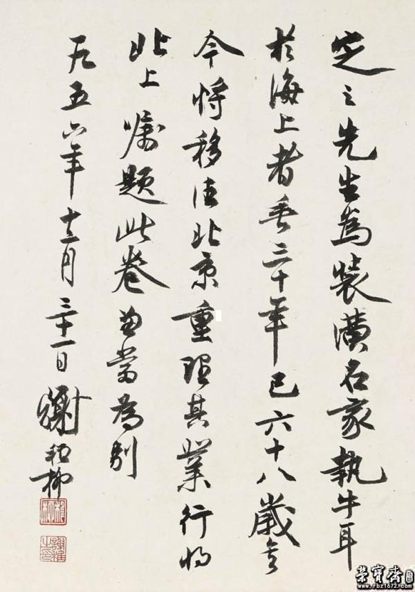 《刘定之像》谢稚柳的题跋 上海博物馆藏