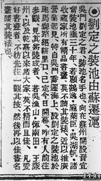 """1932年的《申报》上关于""""刘定之装池""""由苏州迁至上海的报道"""