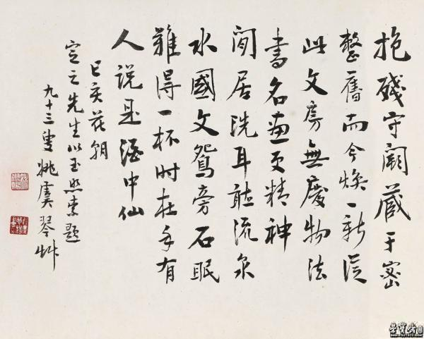 《刘定之像》姚虞琴的题跋 上海博物馆藏