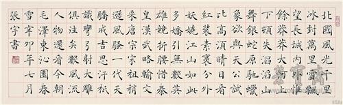 张宇 楷书《沁园春雪》 纸本 2011年图片