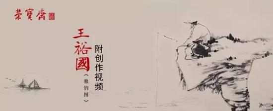 王裕国水墨团扇《独钓图》