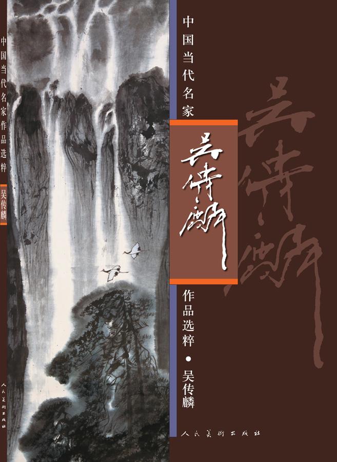 中国当代名家画集选粹•吴传麟