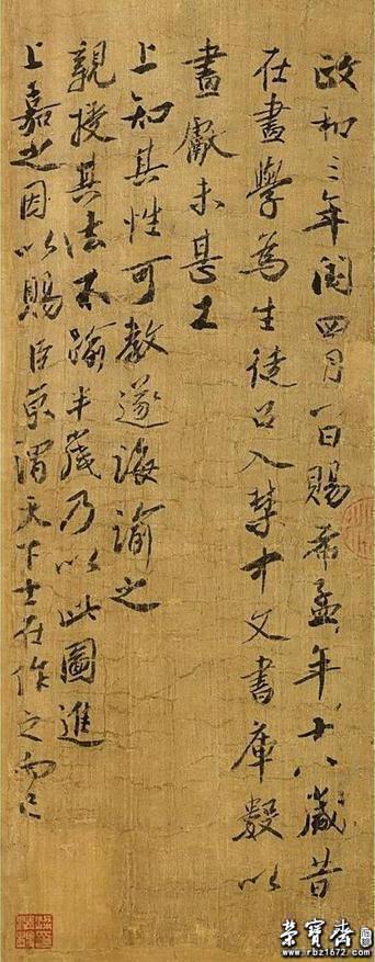 霜雪千年双笙吉他谱-政和三年闰四月八日赐.希孟年十八岁,昔在画学为生徒,召入禁中文