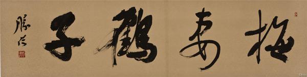 行书横批 《梅妻鹤子》 52×195cm