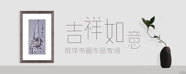 倪萍书画专场
